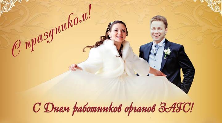 Поздравления на день регистрации брака